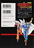 Superman Tag Hen 12 of Kinnikuman II ultimate (Playboy Comics) (2008) ISBN: 408857480X [Japanese Import]