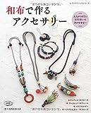 和布で作るアクセサリー (レディブティックシリーズno.4323)