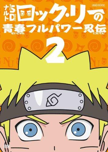 Animation - Naruto Sd Rock Lee No Seishun Full Power Ninden 2 [Japan DVD] ANSB-6502