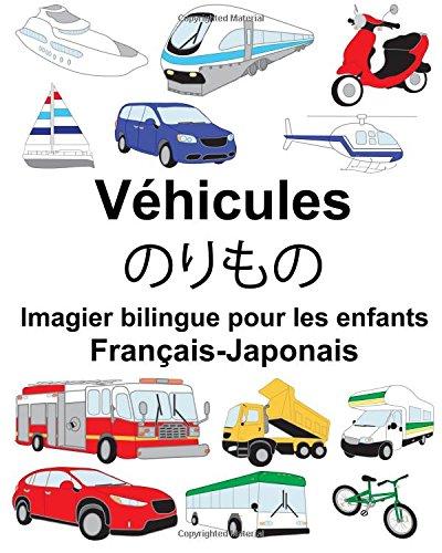 Français-Japonais Véhicules Imagier bilingue pour les enfants (FreeBilingualBooks.com) (French Edition)
