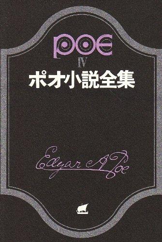 ポオ小説全集 4 (創元推理文庫 522-4)