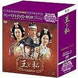 王と私 コンパクトDVD-BOX2(本格時代劇セレクション)[期間限定スペシャルプライス版]