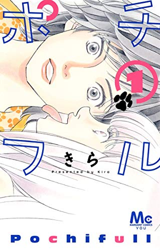 ポチフル 1 (マーガレットコミックス)