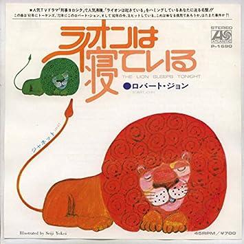 Amazon | ライオンは寝ている[EP...