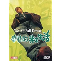 We All Fall Down (1997)