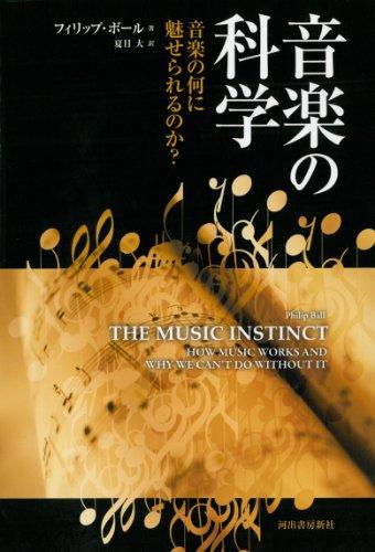 音楽の科学---音楽の何に魅せられるのか?