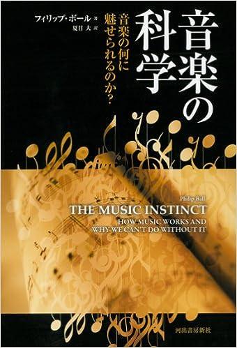 音楽の科学---音楽の何に魅せられるのか? – フィリップ ボール (著), 夏目 大 (翻訳)