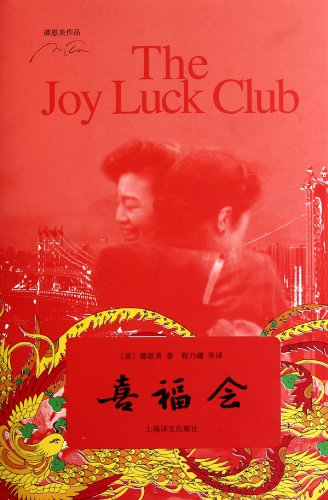an analysis of chinese women in jot luck club The all-too-chinese ritual of the joy luck club has always impressed her as little  of helpless obedience that she recognizes in traditional chinese women,.