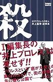 殺し 活字プロレスの哲人 井上義啓 追悼本 (Kamipro Books)