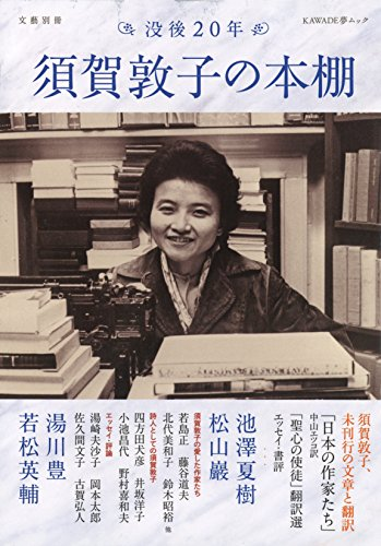 文藝別冊:須賀敦子の本棚 (KAWADE夢ムック 文藝別冊)