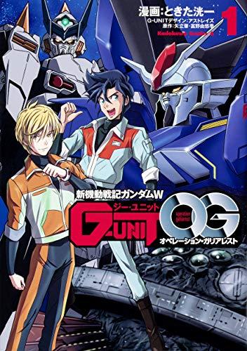 新機動戦記ガンダムW G-UNIT オペレーション・ガリアレスト(1) (角川コミックス・エース)