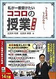 「私が一番受けたいココロの授業 講演編」比田井 和孝