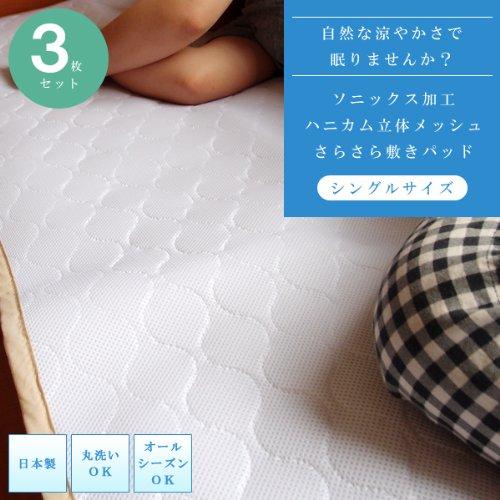 ソニックス加工 ハニカム立体メッシュ さらさら敷きパッド シングルサイズ 3枚セット B00DI0PB3K