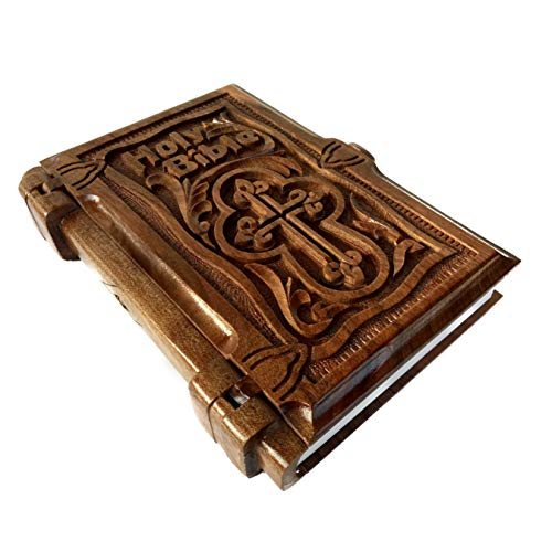 Hand Carved Walnut Wood Holy Bible English Easy to Read Version 8.6