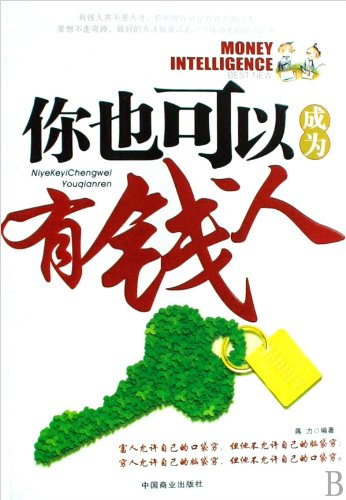 Download You Can Become a Rich Man Too (Chinese Edition) ebook