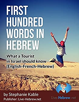 how to say tourist in hebrew