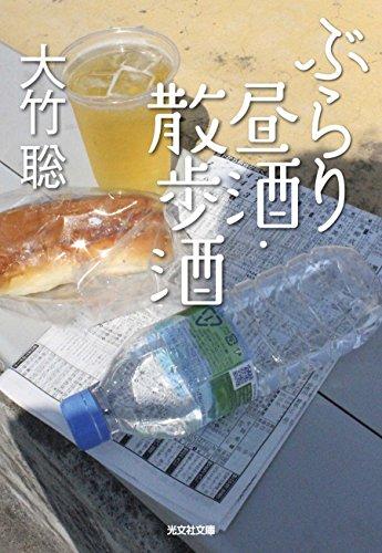 ぶらり昼酒・散歩酒 (光文社文庫)
