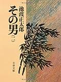 その男 2 (文春文庫 い 4-24)