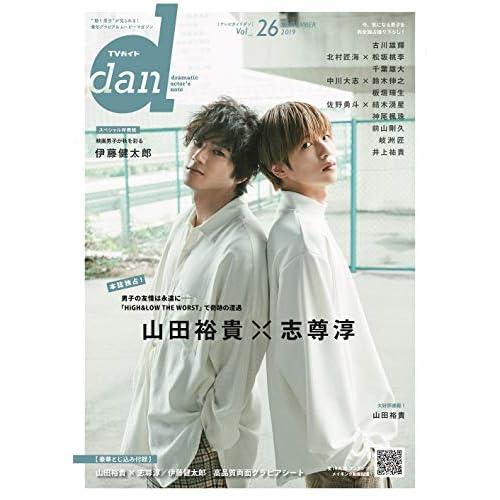 TVガイド dan Vol.26 表紙画像
