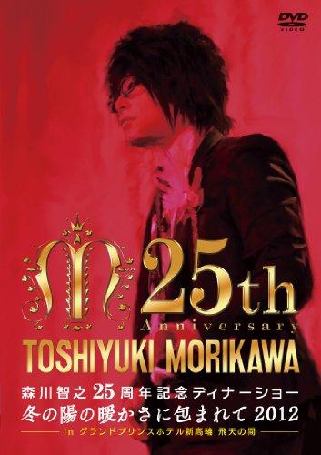 Toshiyuki Morikawa - 25Shunen Kinen Dinner Show Fuyu No Hi No Atatakasa Ni Tsutsumarete 2012 In (DVD+PHOTOBOOK) [Japan DVD] XNCG-12011