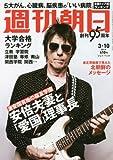 週刊朝日 2017年 3/10 号 [雑誌]
