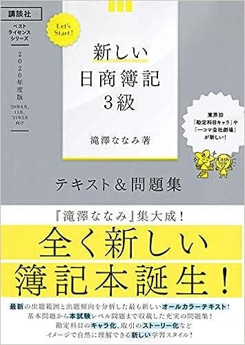級 簿記 3