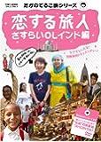 たかのてるこ旅シリーズ 恋する旅人~さすらいOLインド編 [DVD]