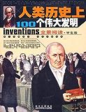 人类历史上100个伟大发明
