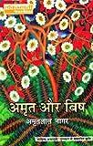 Amrit Aur Vish