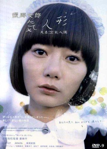 Japanese Movie - Air Doll w/ English Subtitles