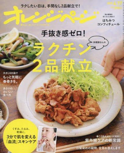 オレンジページ 2018年 4/17 号 [雑誌]