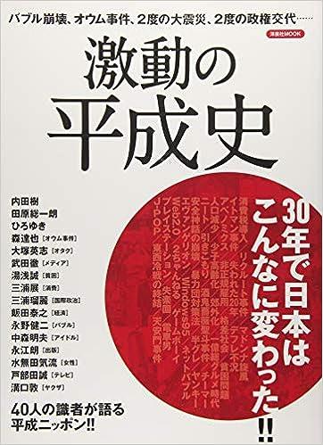 激動の平成史 (洋泉社MOOK) | |...