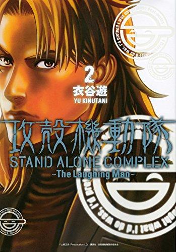 攻殻機動隊 STAND ALONE COMPLEX 〜The Laughing man〜(2) / 衣谷遊の商品画像