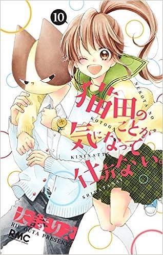 猫田のことが気になって仕方ない。 第01-10巻 [Nekota no Koto ga Ki ni Natte Shikatanai.vol 01-10]