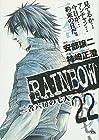 RAINBOW -二舎六房の七人- 第22巻