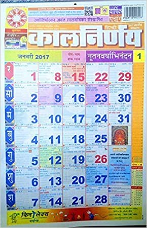 Amazon Com Kalnirnay Panchang 2019 Calendar Hindi Wall Chart