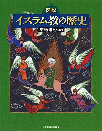 図説 イスラム教の歴史 (ふくろうの本)