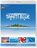 FEEL THE NATURE -TAHITI BLUE-フィール・ザ・ネイチャー タヒチブルー【Blu-ray Disc】