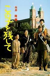 Kono ko o nokoshite (Japanese Edition)