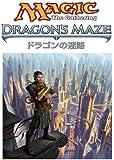 マジック:ザ・ギャザリング ドラゴンの迷路 ブースターパック 日本語版 BOX