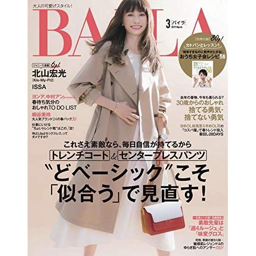 BAILA 2019年3月号 表紙画像