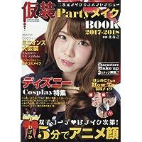 仮装PartyメイクBOOK 表紙画像