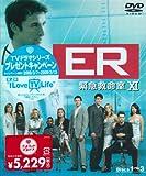 [DVD]ER緊急救命室〈イレブン〉セット1 [DVD]