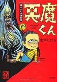 貸本まんが復刻版  悪魔くん  (角川文庫 み 18-16)