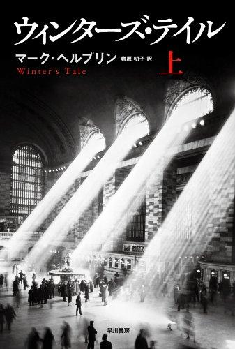 ウィンターズ・テイル(上) (ハヤカワepi文庫)