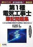 よくわかる!  第1種電気工事士 筆記問題集 (国家・資格シリーズ 82)