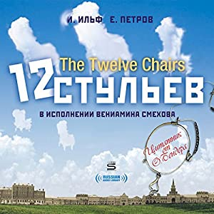 The Twelve Chairs [Russian Edition] Audiobook