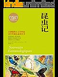 昆虫记 (博集文学典藏系列)