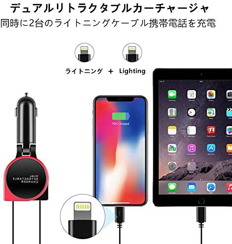 車載充電器デュアル車の充電器シガーソケット充電器急速充電車のシガーライター77cmプラグインケーブルiPhone 11 Pro XS/XR/X/8/7/ 6 Plus/5SE/iPad Pro/iPad Air/iPod(3.1A / 15W)