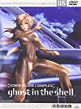 Ghost in the Shell STAND ALONE COMPLEX 05 [DVD]